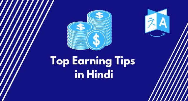 top earning tips in hindi
