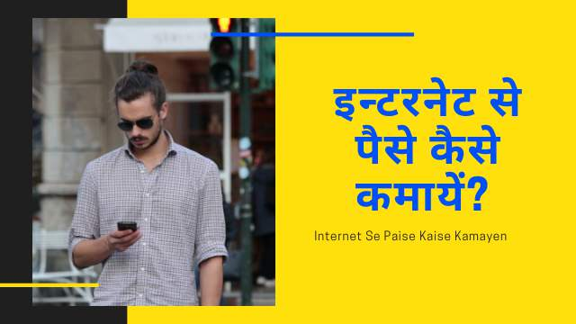 Internet Se Paise Kaise Kamayen app