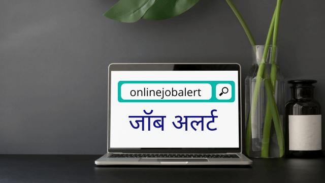 Job Alert in Hindi