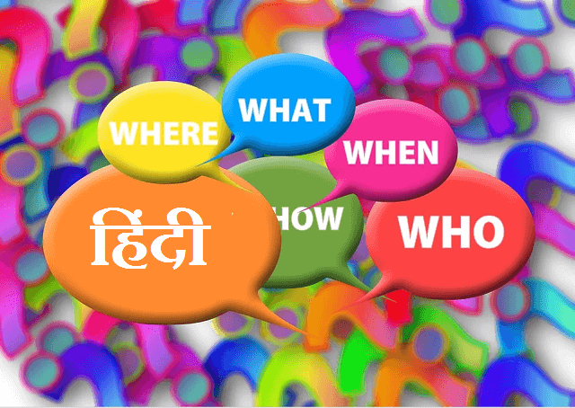 meaning in hindi full form