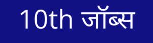 10th pass Job Alert Hindi