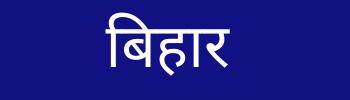 Bihar Government job Alert