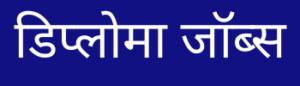 Diploma Job Alert Hindi
