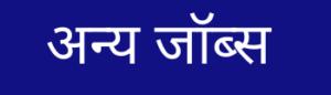 Education wise Job Alert Hindi