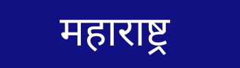 Maharashtra Government job Alert