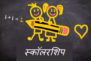 Post Matric Meaning in Hindi