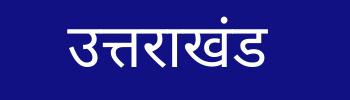 Uttarakhand Government job Alert
