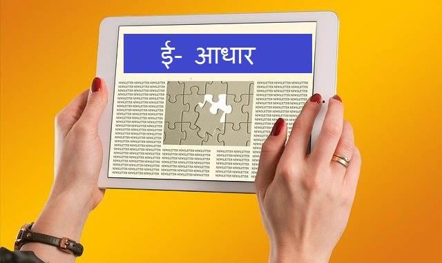 E Aadhaar Password