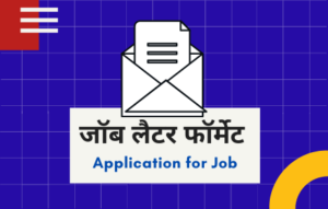 Application for Teaching Job