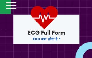 ECG Full Form