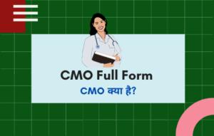 CMO Full Form
