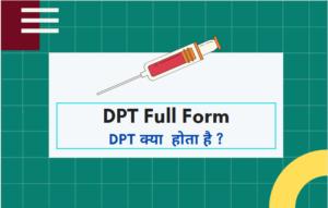 DPT Full Form