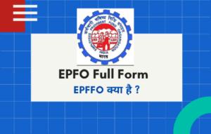 EPFO Full Form
