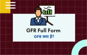 GFR Full Form