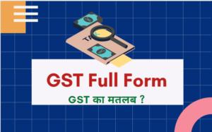 GST Full From