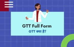 GTT Full Form