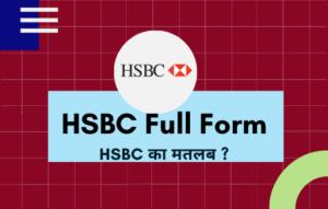 HSBC Full Form