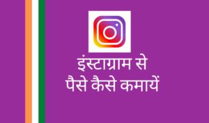 Instagram Se Paise Kaise Kamaye