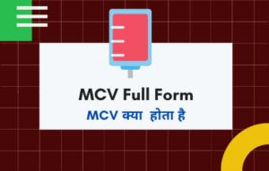 MCV Full Form