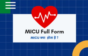 MICU Full Form