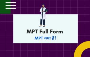 MPT Full Form