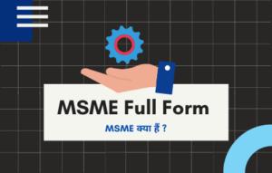 MSME Full Form