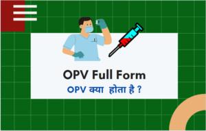 OPV FULL FORM