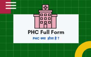 PHC Full Form