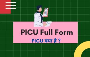 PICU Full Form