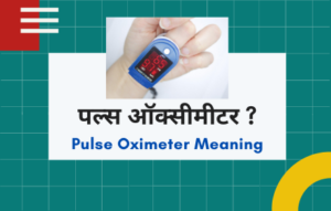Pulse Oximeter Meaning