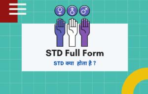 STD Full Form
