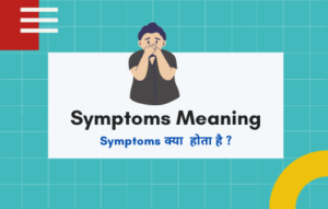 Symptoms Meaning in Hindi