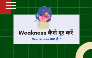 Weakness Meaning
