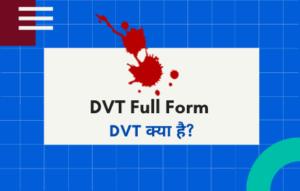 DVT Full Form