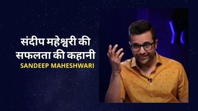 Sandeep Maheshwari Biography Hindi
