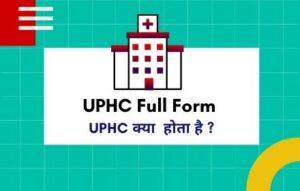 UPHC Full Form