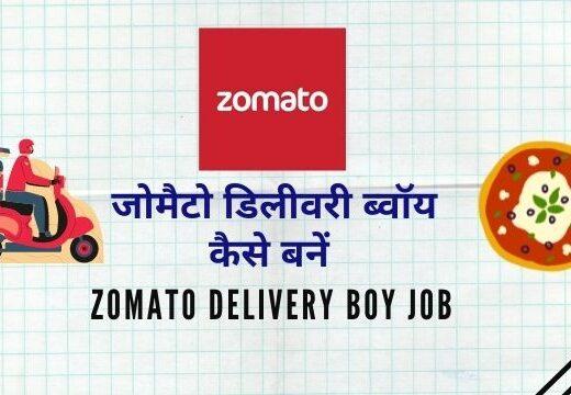 Zomato Delivery Boy Job