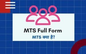 MTS Full Form Hindi